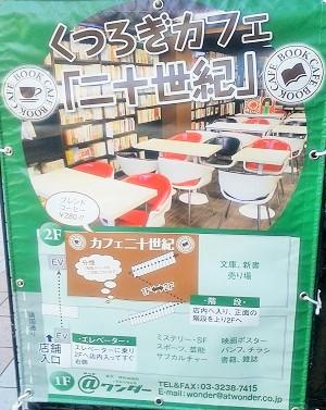 「ブックカフェ 二十世紀」