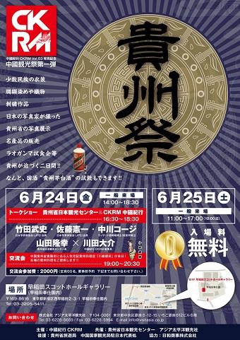「中國観光祭」第一弾 貴州祭