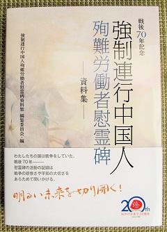『強制連行中国人殉難労働者慰霊碑資料集』