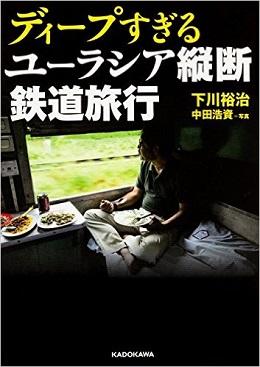 『ディープすぎるユーラシア縦断鉄道旅行』