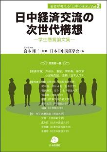 『日中経済交流の次世代構想』