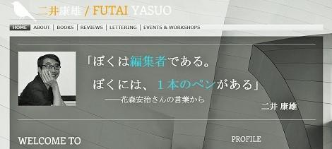 「Futai Site」