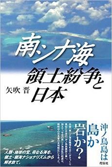 『南シナ海領土紛争と日本』