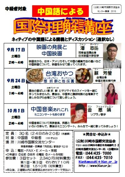 川崎市国際交流協会