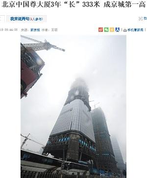 中国メディア記事