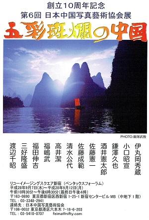 第6回「五彩斑爛の中国」