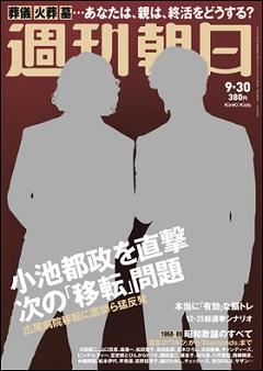 「週刊朝日」9/30号表紙
