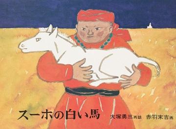 『スーホ—の白い馬』