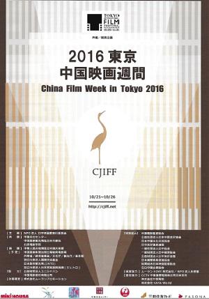 2016東京・中国映画週間_1