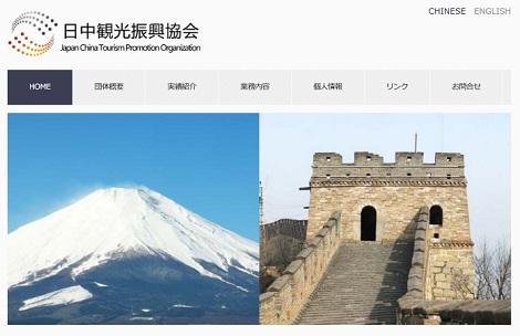 日中観光振興協会