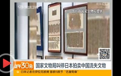 中国のニュース動画より