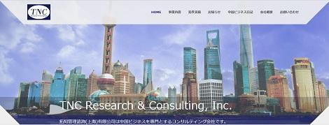 (株)TNCソリューションズ公式サイト