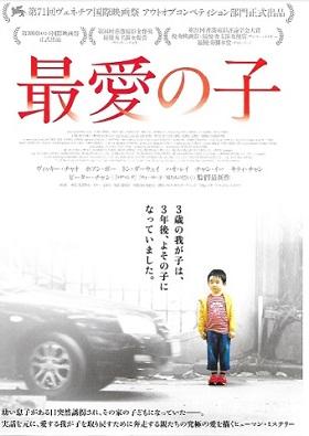 映画「最愛の子」