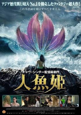 映画「人魚姫」案内ハガキ
