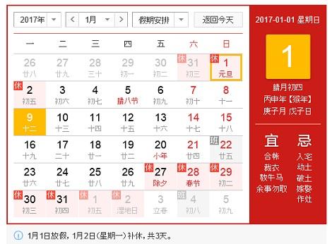 2017年1月の中国祝祭日