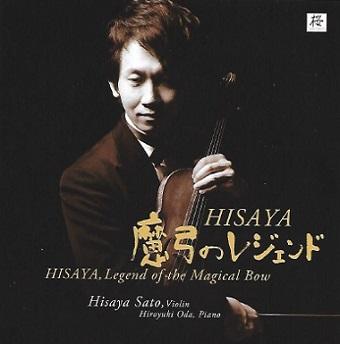 最新CD「魔弓のレジェンド」