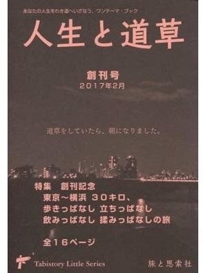 『人生と道草』 シリーズ創刊号