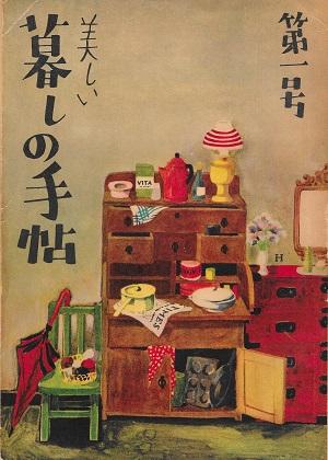 雑誌「美しい暮しの手帖」1世紀1号表紙
