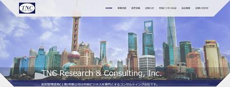 TNC 公式サイト