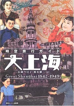 『時空旅行ガイド大上海』