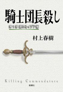 『騎士団長殺し』 第1部