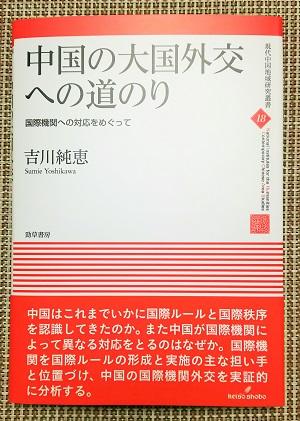 『中国の大国外交への道のり』