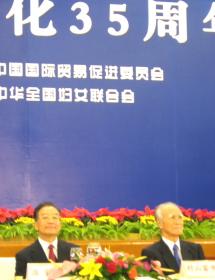 国交正常化35周年式典