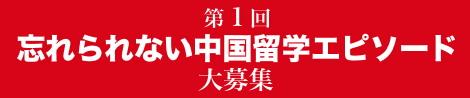 忘れられない中国留学エピソード