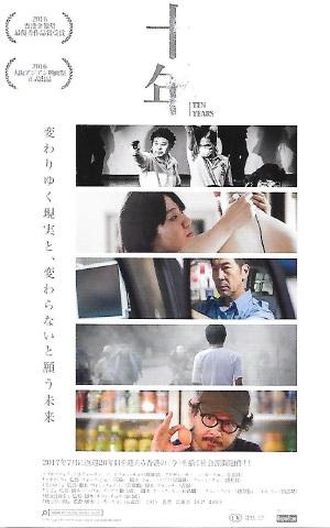 香港映画 「十年」