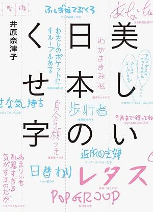 『美しい日本のくせ字』