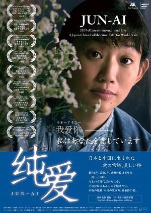 映画「純愛」