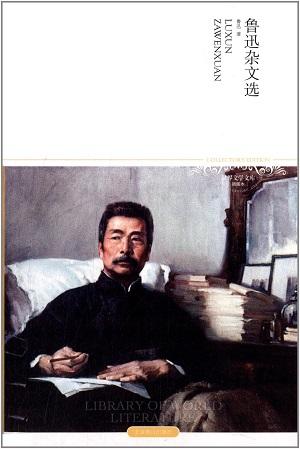 『魯迅雑文選』