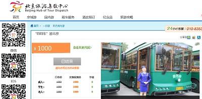 「北京旅游集散センター」サイト