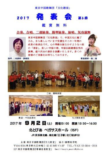 東京中国歌舞団
