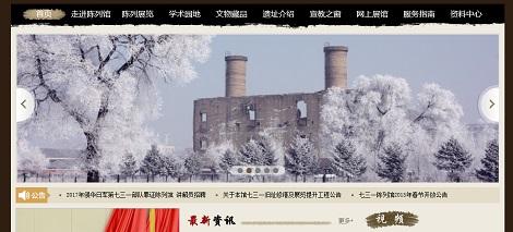 731部隊罪証陳列館サイト