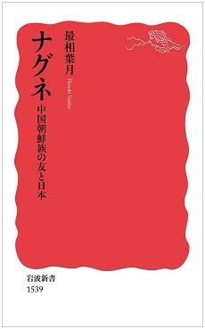 『ナグネ 中国朝鮮族の友と日本』