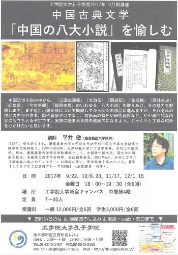 中国古典文学「八大小説」を愉しむ