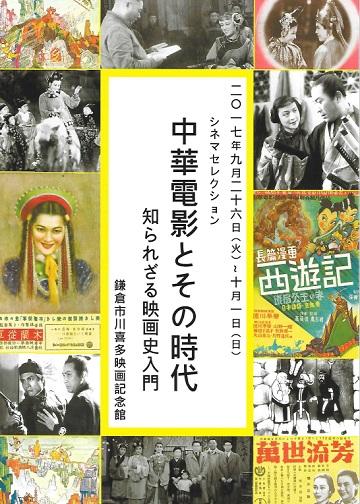 「中華電影とその時代」