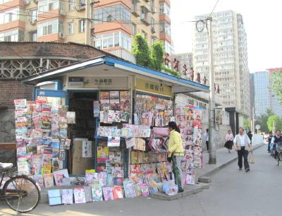北京の新聞スタンド
