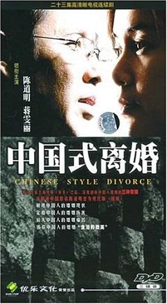 『中国式離婚』