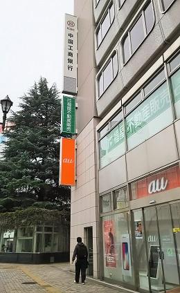 中国工商銀行東京支店池袋出張所