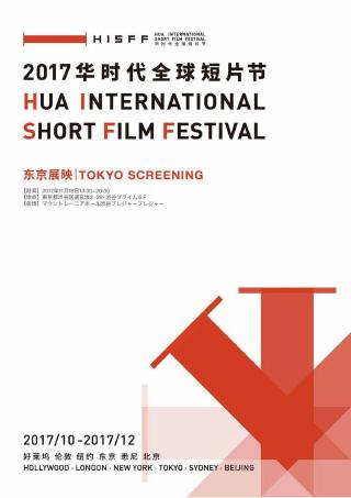 ショートフィルムフェスティバル1