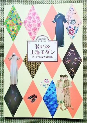 図録『装いの上海モダン』