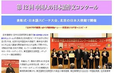 第12回作文コンクール表彰式