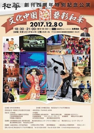 『和華』特別記念公演