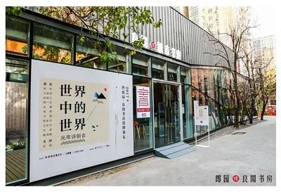 北京の「郎園·良閲書房」