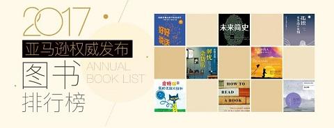 アマゾン中国「2017年ベストセラーランキング」