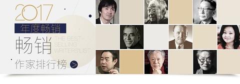 アマゾン中国「2017年ベストセラー作家ランキング」