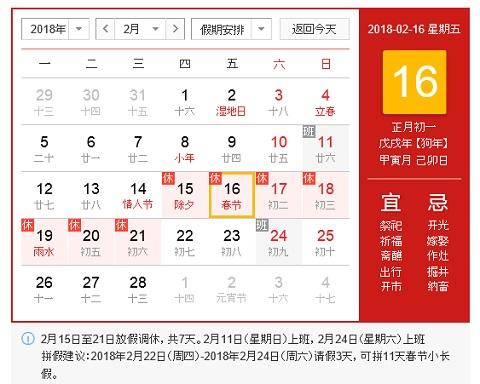 2018年2月の中国カレンダー