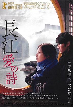 映画 「長江 愛の詩」